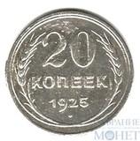 20 копеек, 1925 г.