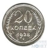 20 копеек, 1928 г.