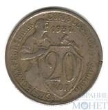 20 копеек, 1931 г.