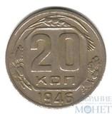 20 копеек, 1946 г.