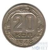 20 копеек, 1948 г.