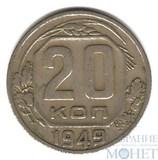 20 копеек, 1949 г.