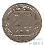 20 копеек, 1956 г.