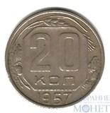 20 копеек, 1957 г.