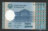 5 дирам, 1999 г., Таджикистан