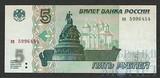 Билет банка России 5 рублей 1997 г.