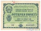 Лотерейный билет 5 рублей-5 сом, 1958 г., Казахская ССР