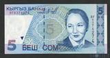 5 сом, 1997 г., Кыргызстан