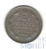 5 копеек, серебро, 1876 г., СПБ НI, тираж-240 тысяч
