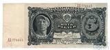 Государственный казначейский билет СССР 5 рублей, 1925 г.
