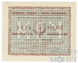 Касимовское Городское и Земское Самоуправление 5 рублей, 1918 г. , UNC.