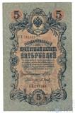 Государственный кредитный билет 5 рублей, 1909 г., Шипов-Барышев