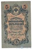 Государственный кредитный билет 5 рублей, образца 1909 г., Шипов-Гаврилов