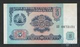 5 рублей, 1994 г., Таджикистан