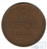 Монета для Финляндии: 5 пенни, 1917 г.