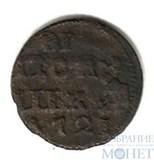 Полушка, 1721 г.