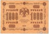 Государственный кредитный билет 1000 рублей, 1918 г.