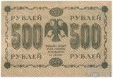 Государственный кредитный билет 500 рублей, 1918 г.