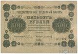Государственный кредитный билет 500 рублей, 1918 г., кассир-М.Осипов