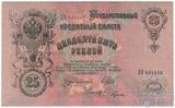 Государственный кредитный билет 25 рублей, 1909 г., Шипов - Гусев
