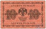 Государственный кредитный билет 10 рублей, 1918 г.