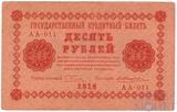 Государственный кредитный билет 10 рублей, 1918 г., кассир-Е.Жихарев