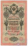 Государственный кредитный билет 10 рублей образца 1909 г., Коншин - Чихиржин, VF
