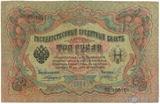 Государственный кредитный билет 3 рубля образца 1905 г., Коншин - Гр.Иванов, VF