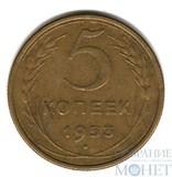 5 копеек, 1953 г.