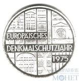 """5 марок, серебро, 1975 г., ФРГ, """"Европейский год охраны исторических памятников"""""""