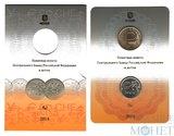 Памятная монета 1 рубль в буклете с жетоном, 2014 г.