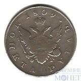 1 рубль, серебро, 1809 г., СПБ ФГ