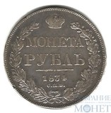 1 рубль, серебро, 1834 г., СПБ НГ