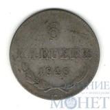 6 крейцеров, серебро, 1848 г., А, Австрия