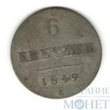 6 крейцеров, серебро, 1849 г., С, Австрия