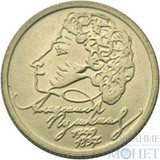 "1 рубль, 1999 г., ""200-летие со дня рождения А.С. Пушкина""ММД"
