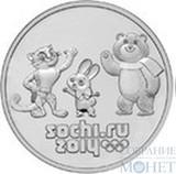 """25 рублей, 2012 г., """"Официальные талисманы XXII Олимпийских игр"""""""