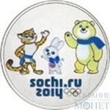 """25 рублей, 2012 г., """"Официальные талисманы XXII Олимпийских игр"""", цветная"""