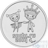 """25 рублей, 2013 г., """"Официальные талисманы XI Паралимпийских игр"""""""