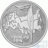 """25 рублей, 2014 г., """"Факел олимпийского огня """"Сочи-2014"""""""