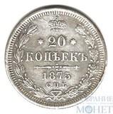 20 копеек, серебро, 1875 г., СПБ HI