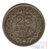 25 бани, 1952 г., Румыния