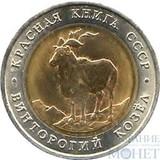 "5 рублей, 1991 г., ""Винторогий козел"""