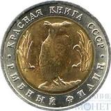 """5 рублей, 1991 г., """"Рыбный филин"""""""