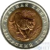 """10 рублей, 1992 г., """"Амурский тигр"""""""
