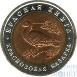 "10 рублей, 1992 г., ""Краснозобая казарка"""