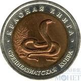 """10 рублей, 1992 г., """"Среднеазиатская кобра"""""""