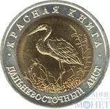 """50 рублей, 1993 г., """"Дальневосточный аист"""""""