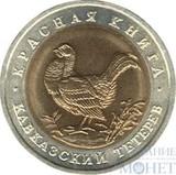 """50 рублей, 1993 г., """"Кавказский тетерев"""""""