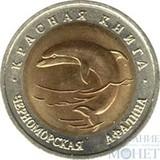 """50 рублей, 1993 г., """"Черноморская афалина"""""""